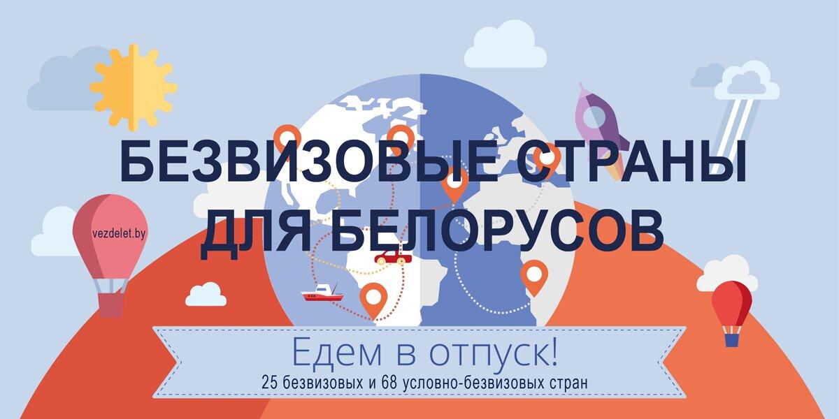 Куда можно из беларуси без визы